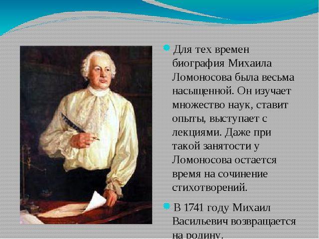Для тех времен биография Михаила Ломоносова была весьма насыщенной. Он изуча...
