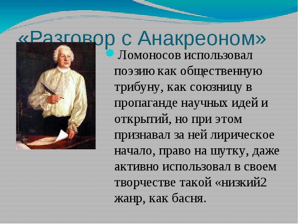«Разговор с Анакреоном» Ломоносов использовал поэзию как общественную трибуну...