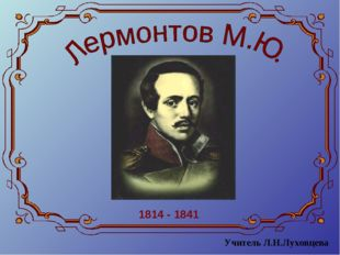 1814 - 1841 Учитель Л.Н.Луховцева