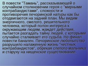"""В повести """"Тамань"""", рассказывающей о случайном столкновении героя с """"мирными"""