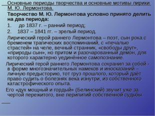 Основные периоды творчества и основные мотивы лирики М. Ю. Лермонтова. Творч