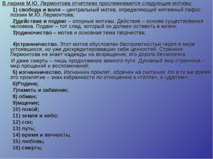 В лирике М.Ю. Лермонтова отчетливо прослеживаются следующие мотивы: 1) свобод