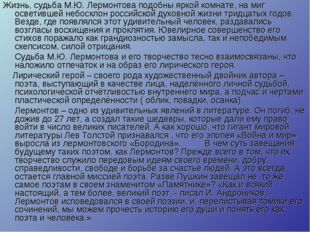 Жизнь, судьба М.Ю. Лермонтова подобны яркой комнате, на миг осветившей небоск