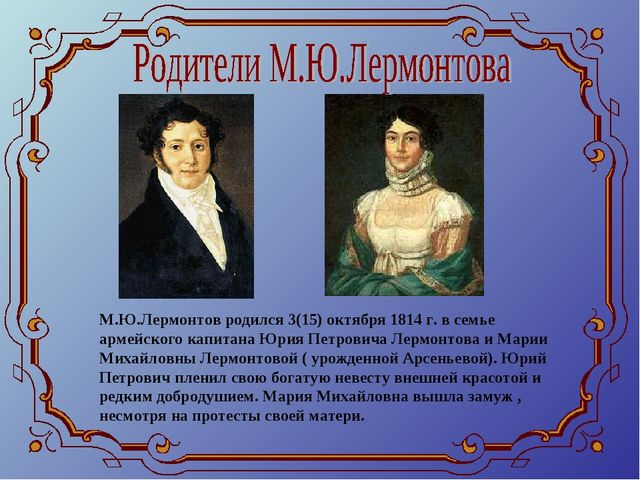 М.Ю.Лермонтов родился 3(15) октября 1814 г. в семье армейского капитана Юрия...
