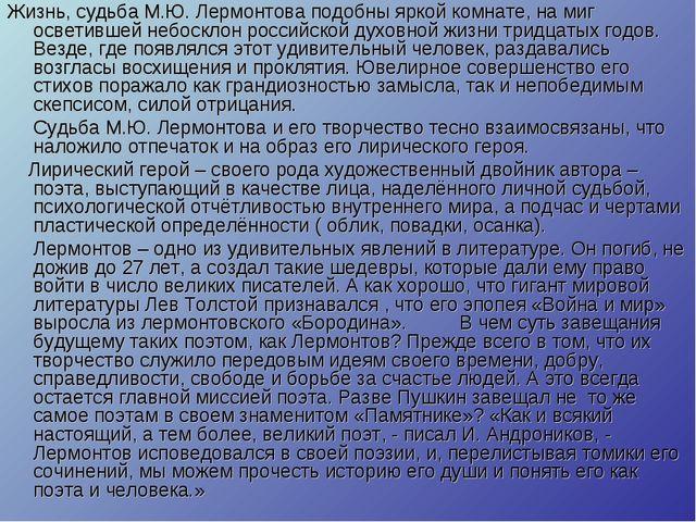 Жизнь, судьба М.Ю. Лермонтова подобны яркой комнате, на миг осветившей небоск...