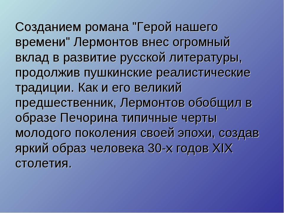 """Созданием романа """"Герой нашего времени"""" Лермонтов внес огромный вклад в разви..."""