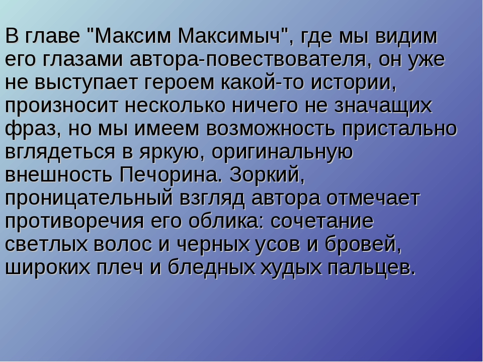 """В главе """"Максим Максимыч"""", где мы видим его глазами автора-повествователя, он..."""
