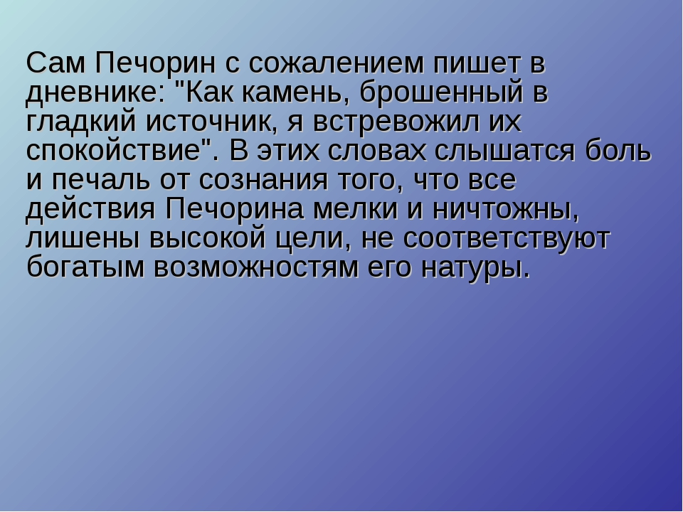 """Сам Печорин с сожалением пишет в дневнике: """"Как камень, брошенный в гладкий и..."""
