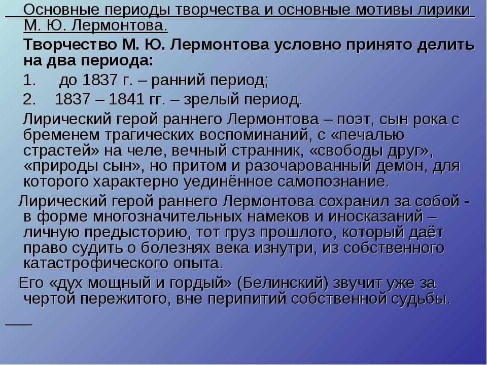 Основные периоды творчества и основные мотивы лирики М. Ю. Лермонтова. Творч...