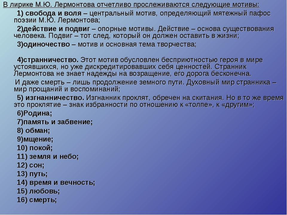 В лирике М.Ю. Лермонтова отчетливо прослеживаются следующие мотивы: 1) свобод...