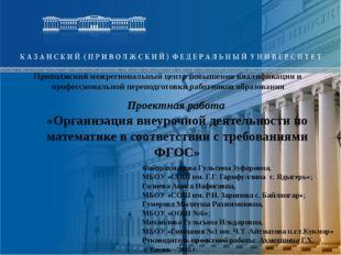 Приволжский межрегиональный центр повышения квалификации и профессиональной п