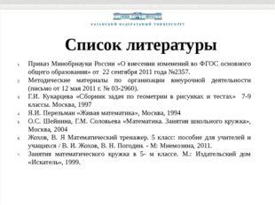 Список литературы Приказ Минобрнауки России «О внесении изменений во ФГОС осн