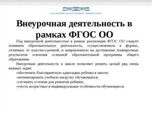 Внеурочная деятельность в рамках ФГОС ОО Под внеурочной деятельностью в рамка