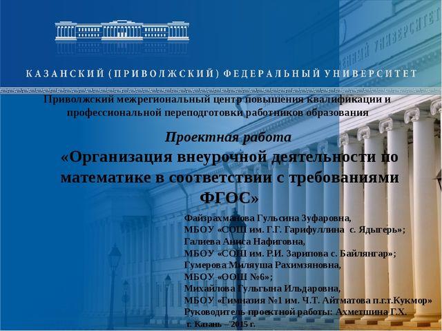 Приволжский межрегиональный центр повышения квалификации и профессиональной п...