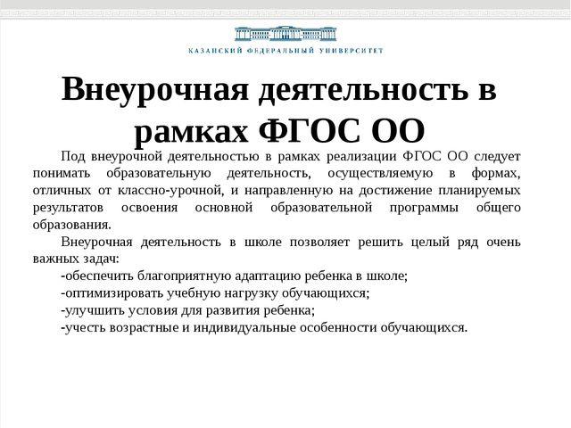 Внеурочная деятельность в рамках ФГОС ОО Под внеурочной деятельностью в рамка...