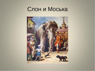 Слон и Моська