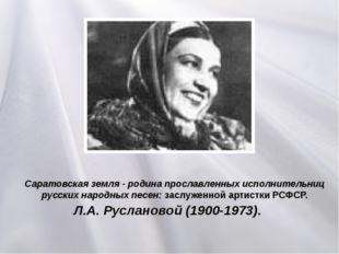 Саратовская земля - родина прославленных исполнительниц русских народных пес