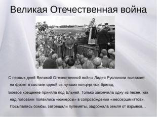 Великая Отечественная война С первых дней Великой Отечественной войны Лидия Р