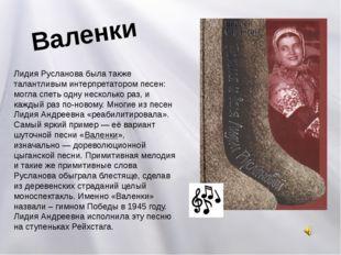 Валенки Лидия Русланова была также талантливым интерпретатором песен: могла с