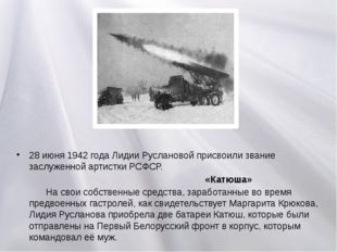 28 июня 1942 года Лидии Руслановой присвоили звание заслуженной артистки РСФ