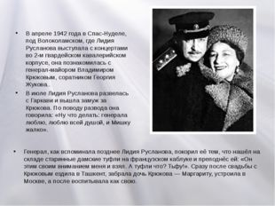 В апреле 1942 года в Спас-Нуделе, под Волоколамском, где Лидия Русланова выст
