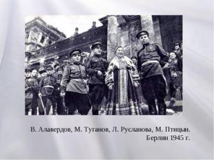 В. Алавердов, М. Туганов, Л. Русланова, М. Птицын. Берлин 1945 г.