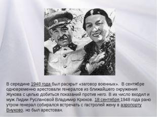 В середине 1948 года был раскрыт «заговор военных». В сентябре одновременно а