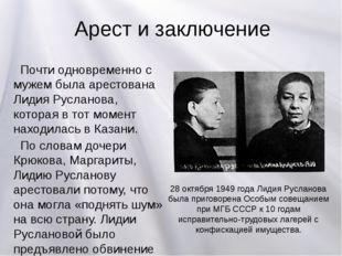 Арест и заключение Почти одновременно с мужем была арестована Лидия Русланова