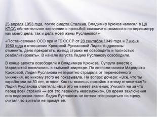 «Постановление ОСО при МГБ СССР от 28 сентября 1949 года и 7 июня 1950 года в
