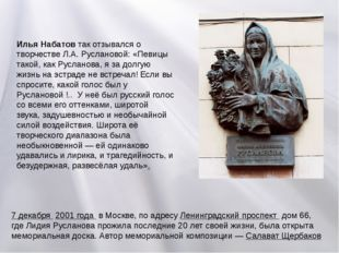 Илья Набатов так отзывался о творчестве Л.А. Руслановой: «Певицы такой, как Р