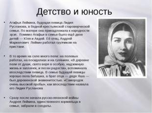 Детство и юность Агафья Лейкина, будущая певица Лидия Русланова, в бедной кре