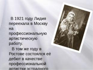 В 1921 году Лидия переехала в Москву на профессиональную артистическую работ