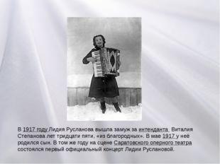 В 1917 году Лидия Русланова вышла замуж за интенданта Виталия Степанова лет т