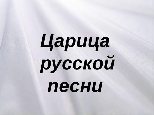 Царица русской песни