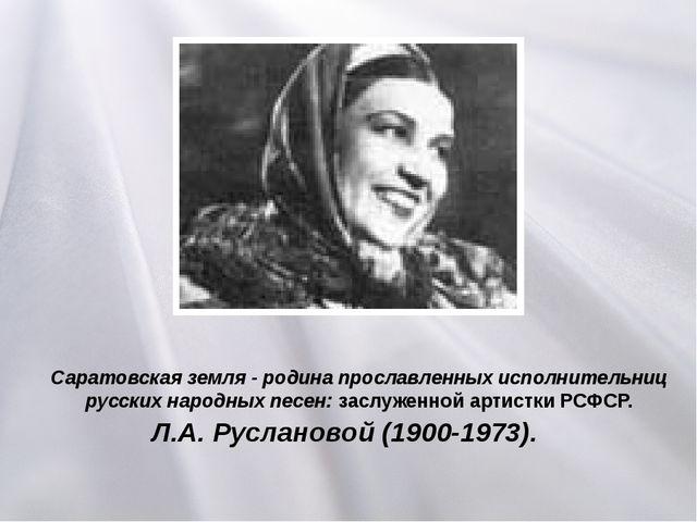 Саратовская земля - родина прославленных исполнительниц русских народных пес...