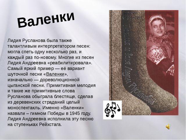 Валенки Лидия Русланова была также талантливым интерпретатором песен: могла с...