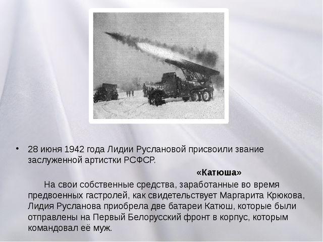 28 июня 1942 года Лидии Руслановой присвоили звание заслуженной артистки РСФ...