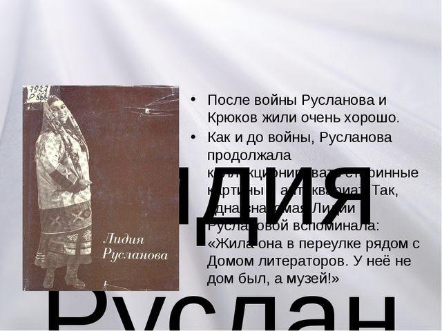 Лидия Русланова после войны После войны Русланова и Крюков жили очень хорошо...
