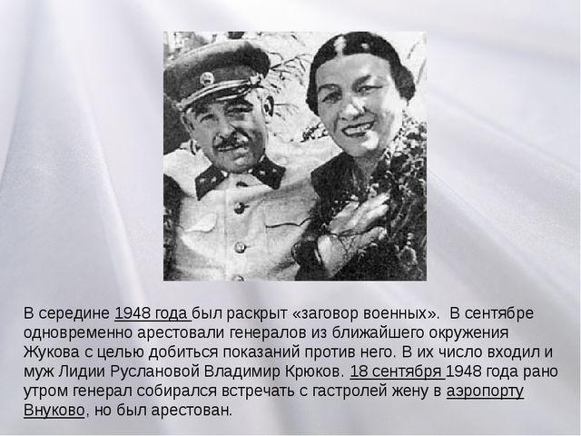 В середине 1948 года был раскрыт «заговор военных». В сентябре одновременно а...