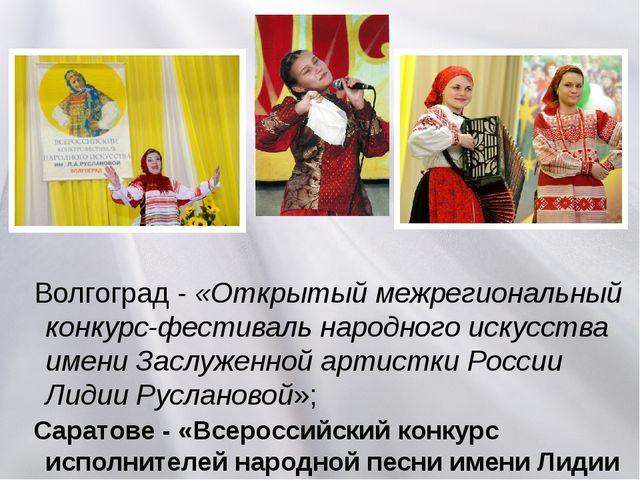 Волгоград - «Открытый межрегиональный конкурс-фестиваль народного искусства...