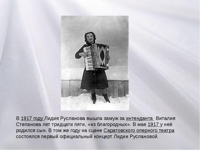 В 1917 году Лидия Русланова вышла замуж за интенданта Виталия Степанова лет т...