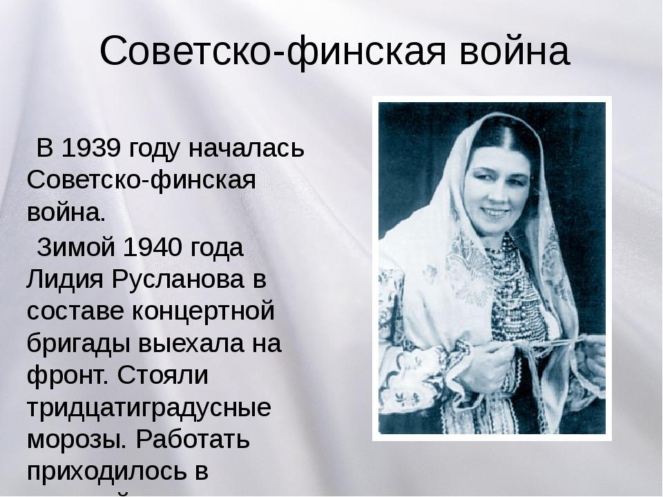 Советско-финская война В 1939 году началась Советско-финская война. Зимой 194...