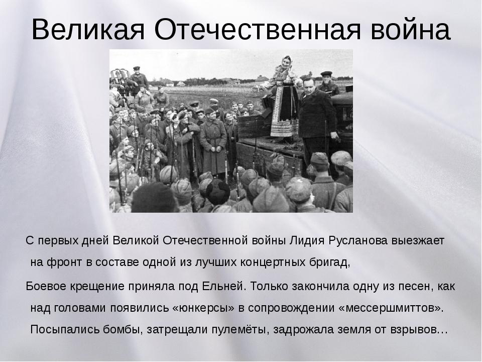 Великая Отечественная война С первых дней Великой Отечественной войны Лидия Р...