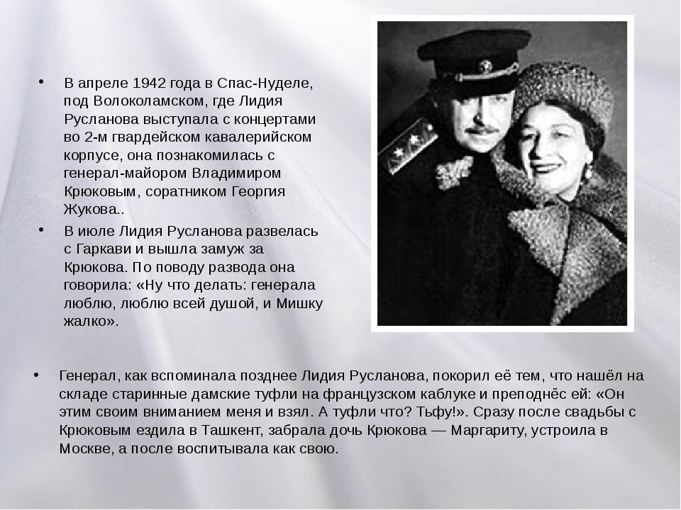 В апреле 1942 года в Спас-Нуделе, под Волоколамском, где Лидия Русланова выст...