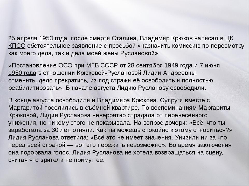 «Постановление ОСО при МГБ СССР от 28 сентября 1949 года и 7 июня 1950 года в...