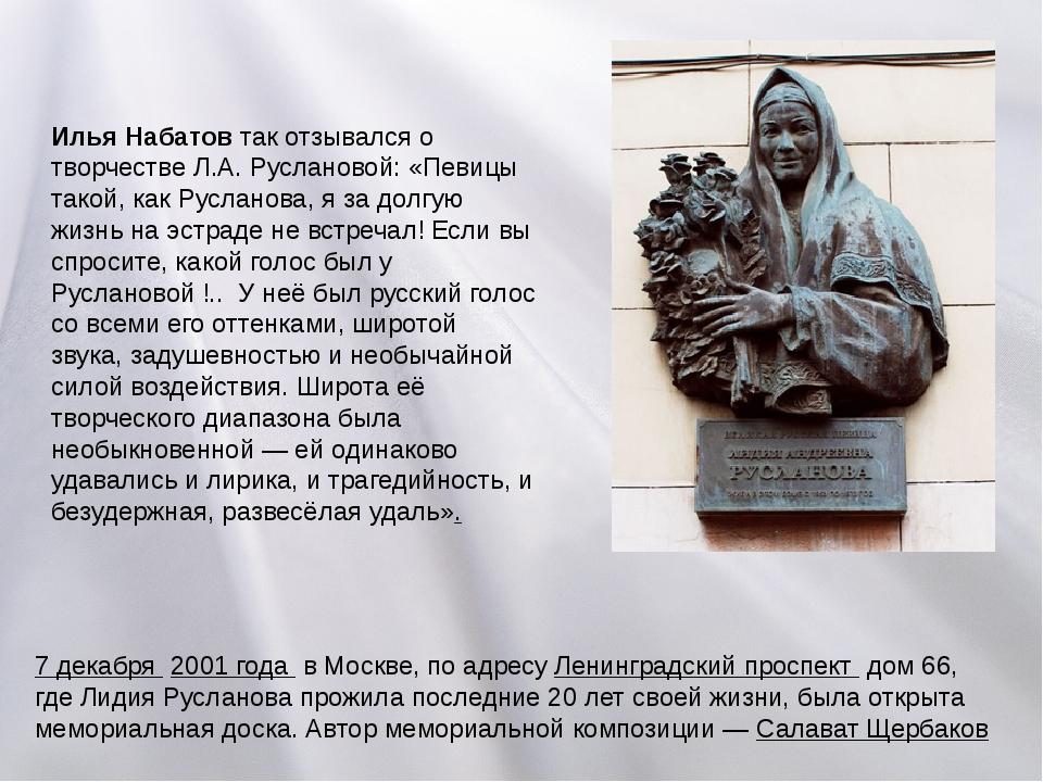 Илья Набатов так отзывался о творчестве Л.А. Руслановой: «Певицы такой, как Р...