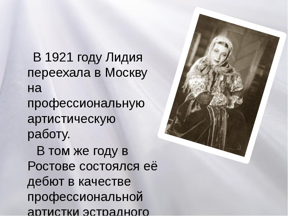 В 1921 году Лидия переехала в Москву на профессиональную артистическую работ...