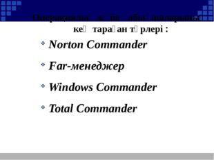 Norton Commander Far-менеджер Windows Commander Total Commander Операциялық