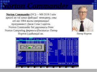 Norton Commander Norton Commander (NC)—MS DOS үшін арналған таңымал файлдық