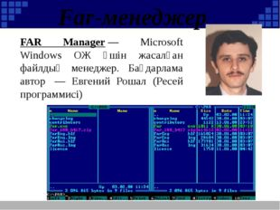 Far-менеджер FAR Manager— Microsoft Windows ОЖ үшін жасалған файлдық менедже